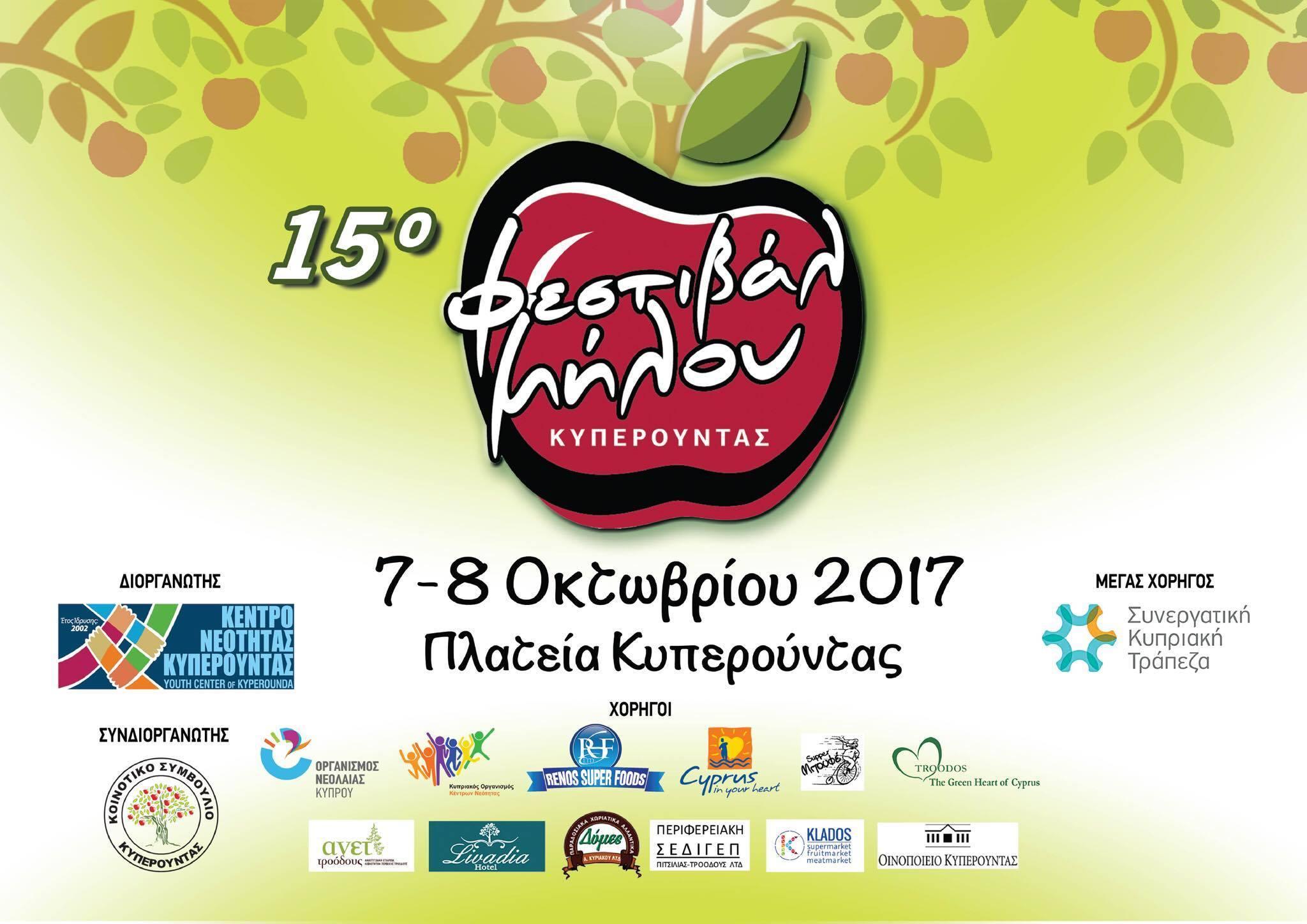 15ο Φεστιβάλ Μήλου Κυπερούντας