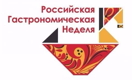 Russian Gastronomy Week. Ρωσική γαστρονομική εβδομάδα.