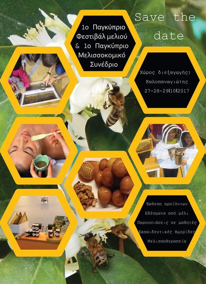 1ο Παγκύπριο Φεστιβάλ Μελιού & Προϊόντων Κυψέλης