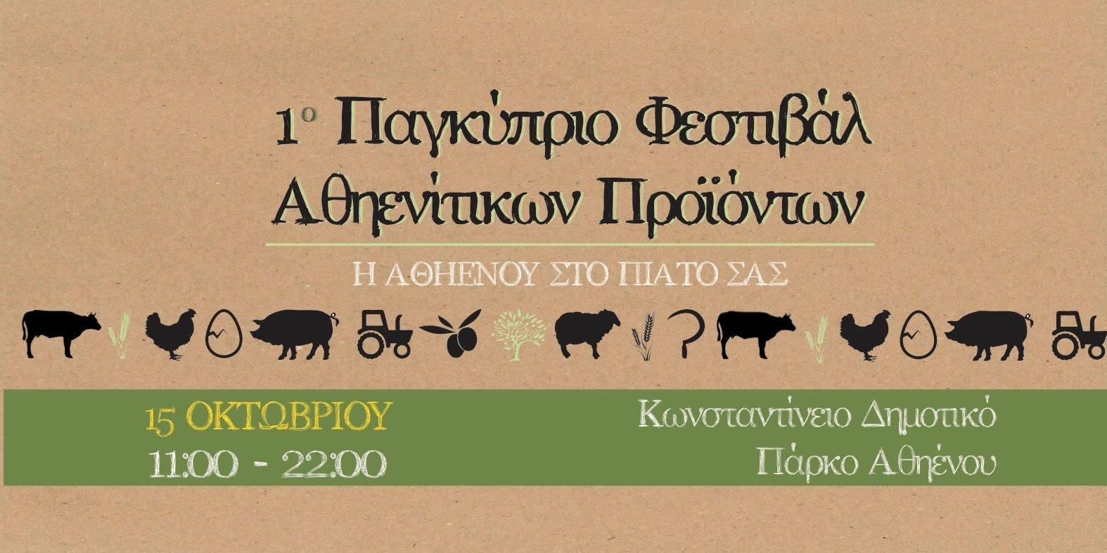 1ο Παγκύπριο Φεστιβάλ Αθηενίτικων Προϊόντων