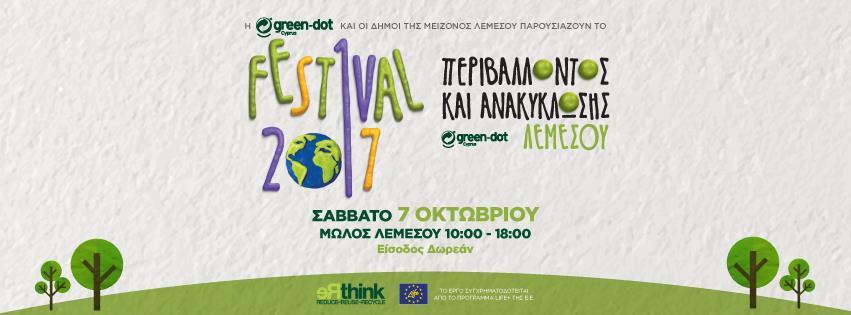 Φεστιβάλ Περιβάλλοντος & Ανακύκλωσης Λεμεσού 2017 - Recycling Festival