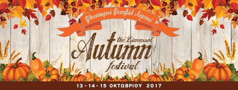 The Limassol Autumn Festival - Φθινοπωρινό Φεστιβάλ Λεμεσού