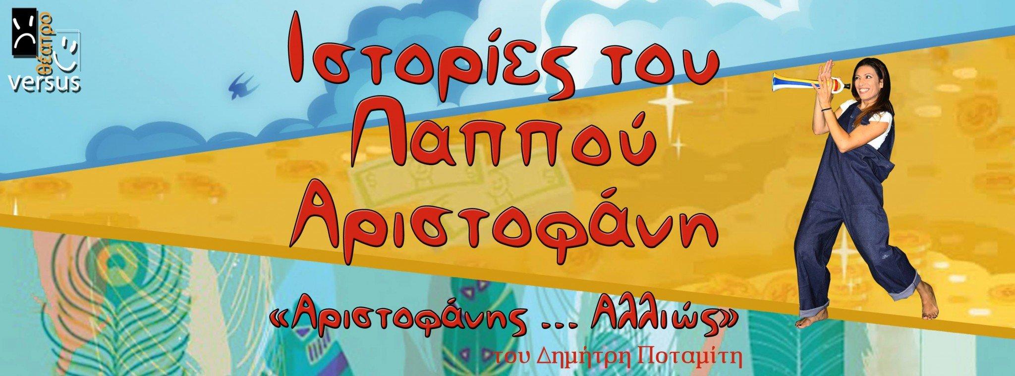 Ιστορίες του Παππού Αριστοφάνη