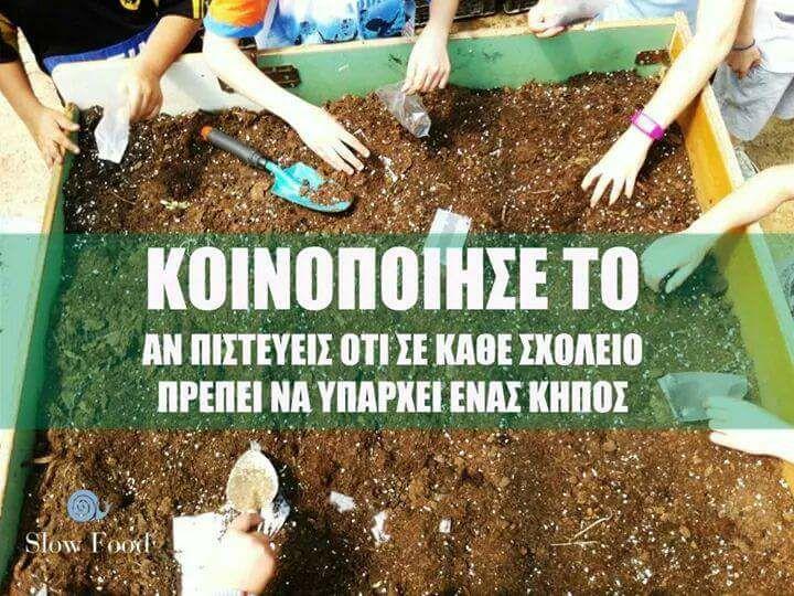 Τα παιδιά γνωρίζουν την αγροτική ζωή και την φύση