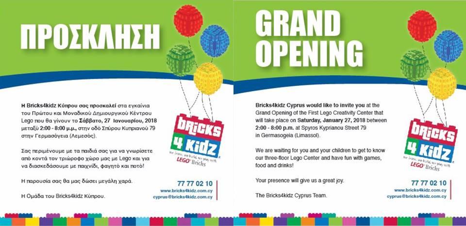Grand Opening of the first Lego Creativity Centre - Εγκαίνια του Πρώτου και Μοναδικού Δημιουργικού Κέντρου Lego!