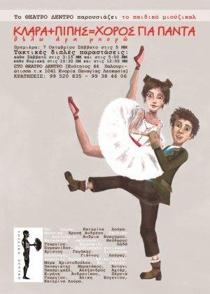 Clara + Pipis = Dance Forever (Nicosia)