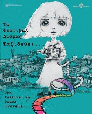 Το Φεστιβάλ Δράμας ταξιδεύει στην Κύπρο