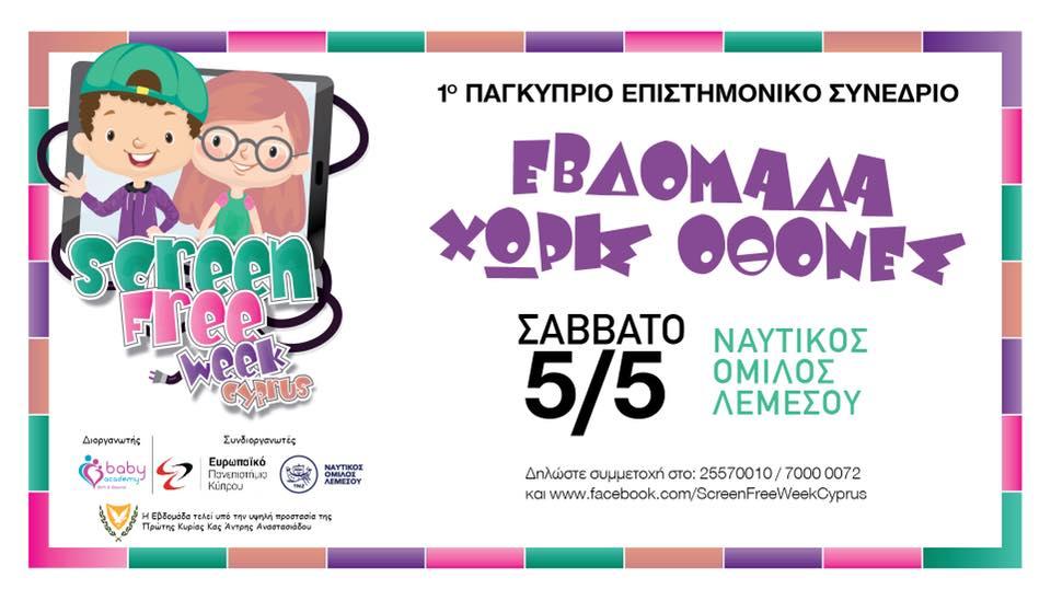 1ο Παγκύπριο Επιστημονικό Συνέδριο Εβδομάδα χωρίς Οθόνες