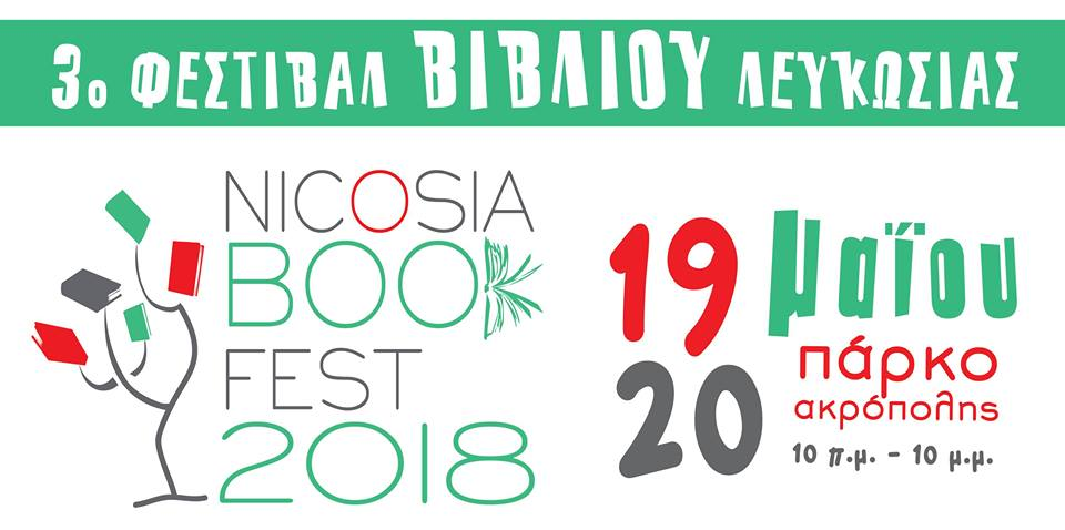 3rd Nicosia Book Festival