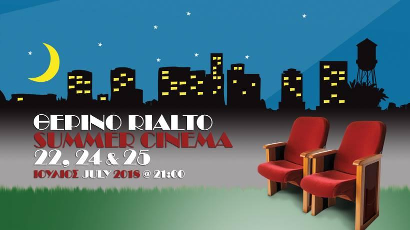 Θερινό Ριάλτο | Rialto Summer Cinema