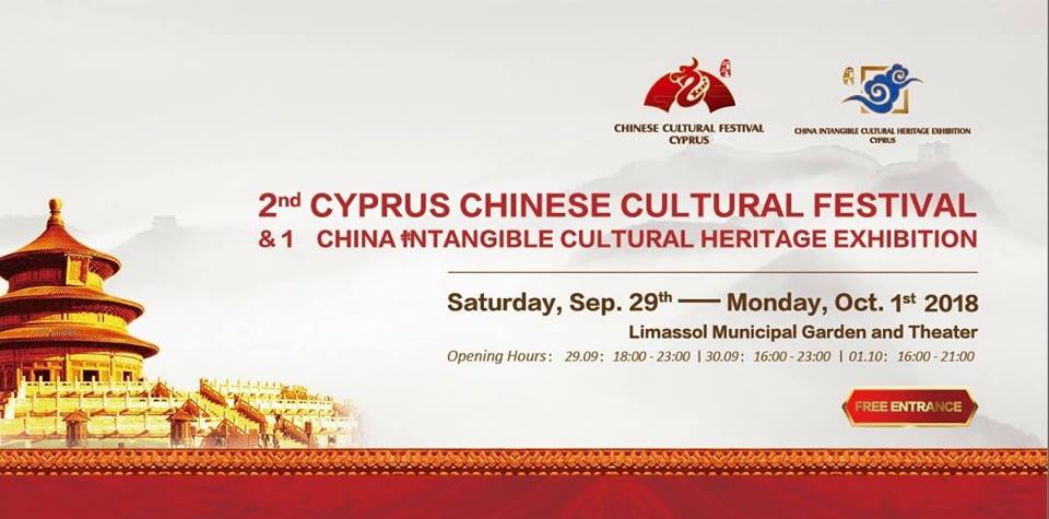 2nd Chinese Cultural Festival in Cyprus