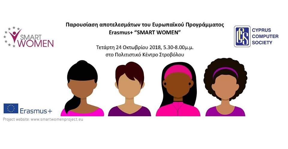 """Ημερίδα Ευρωπαϊκού Προγράμματος Erasmus+ """"Smart Women"""""""