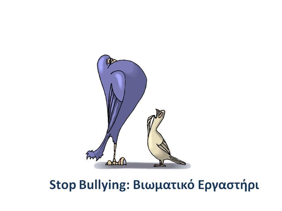 Stop Bullying Βιωματικό Εργαστήρι για παιδιά Δημοτικού