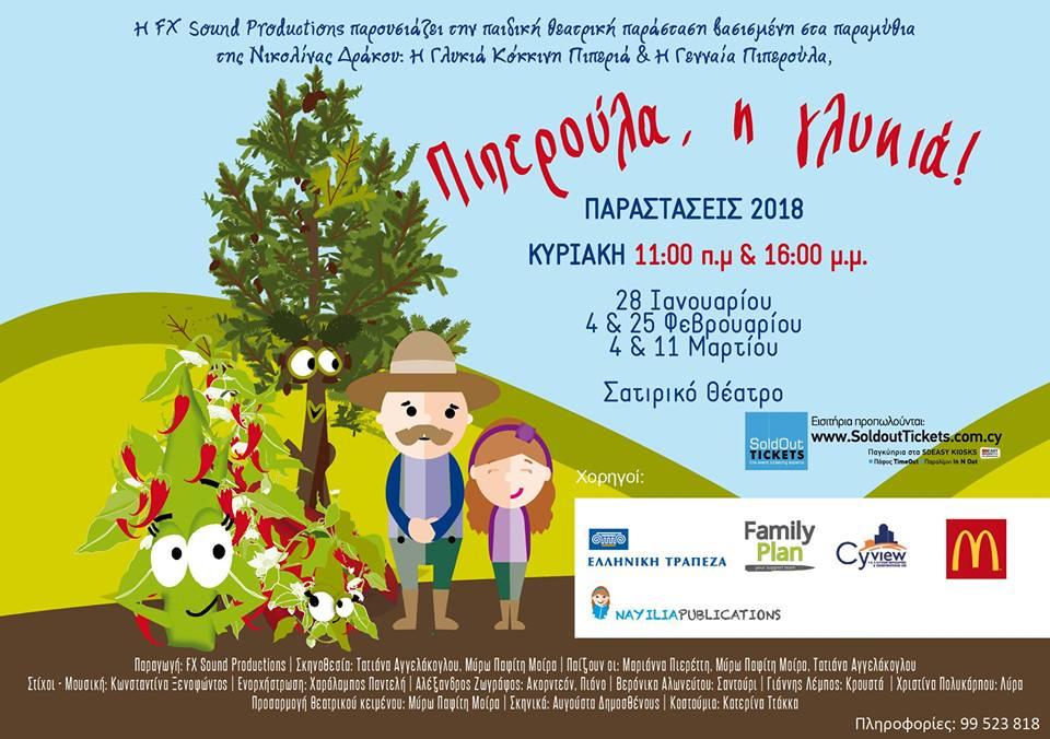 Πιπερούλα, η γλυκιά! Children's Theatre, in Greek