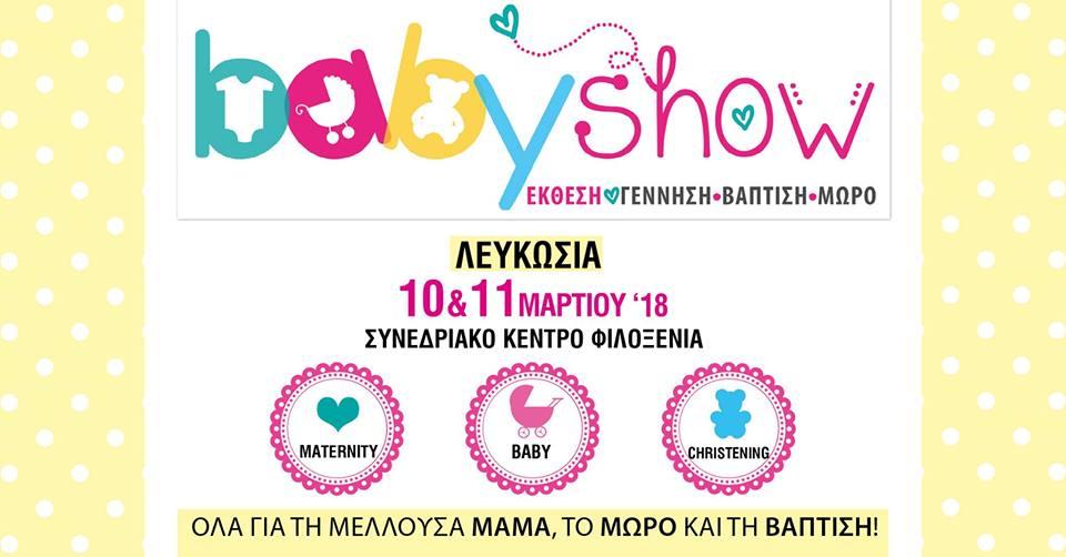 Έκθεση BabyShow 2018-Λευκωσία