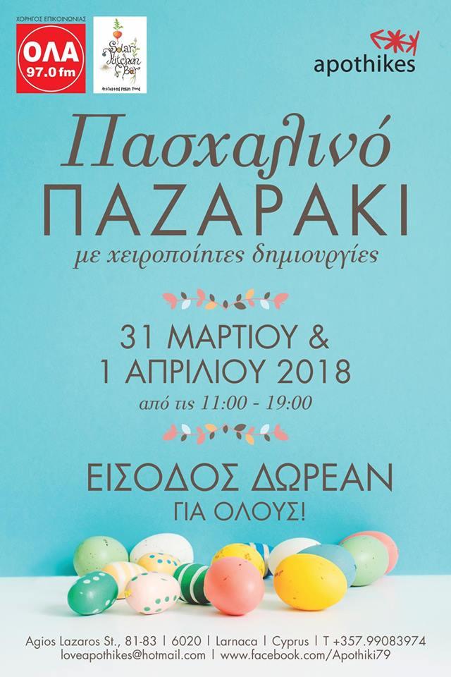 Easter Bazaar, Apothiki 79