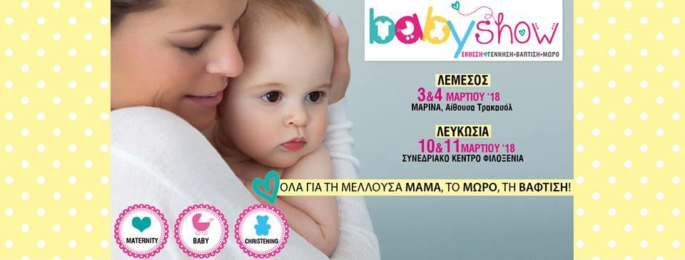 The Babyshow - Limassol