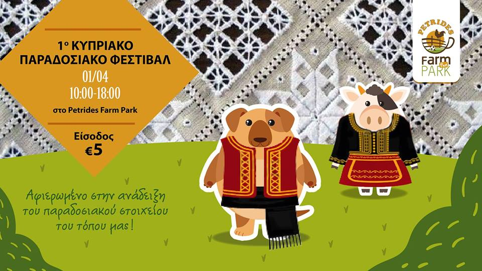 1ο Κυπριακό Παραδοσιακό Φεστιβάλ στο Petrides Farm Park