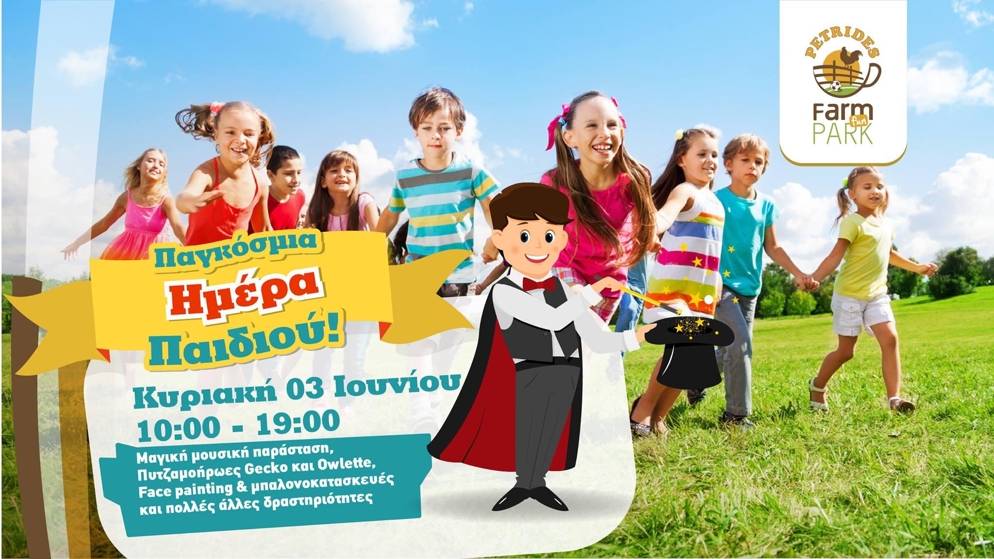 1ο Φεστιβάλ Παιδιού στο Petrides Farm Park