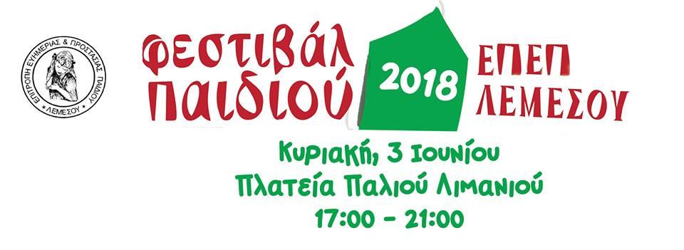 Φεστιβάλ Παιδιού 2018 - Children's Festival