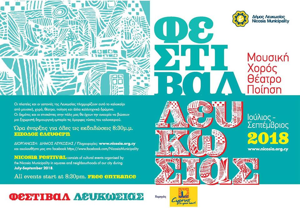 Nicosia Festival 2018, July 17