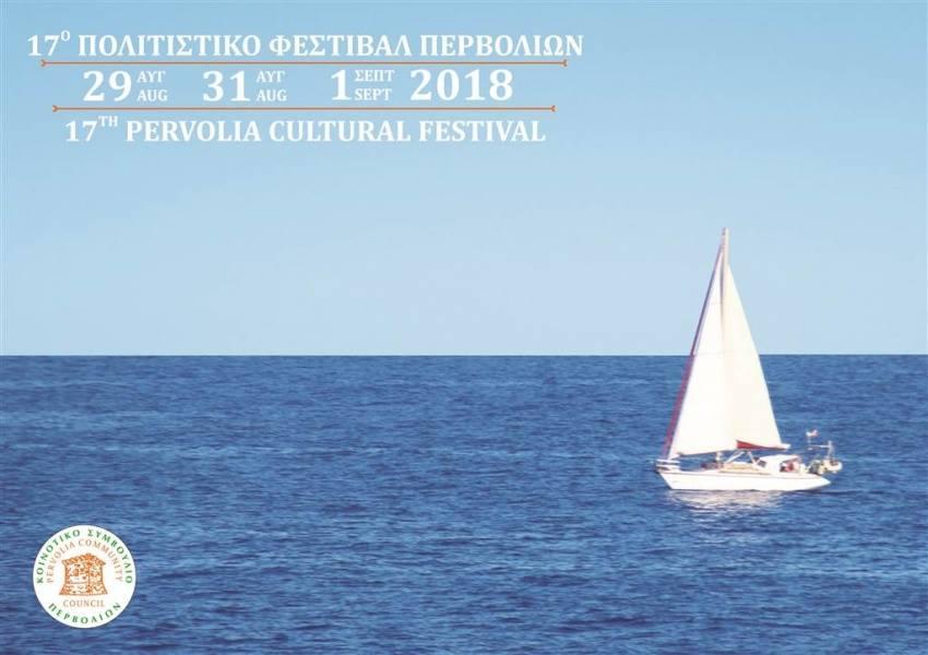 17th Pervolia Cultural Festival