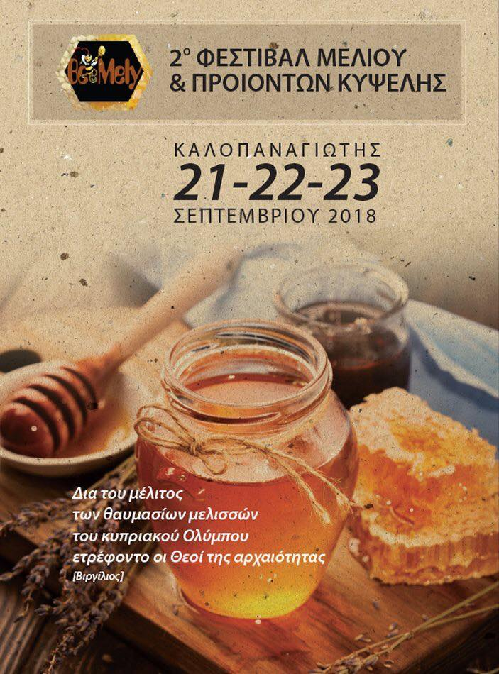 2o Φεστιβαλ Μελιου&Προιοντων Κυψελης-Honey&Bee Products Festival