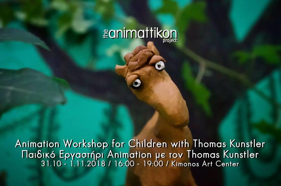 Animation Workshop for Children