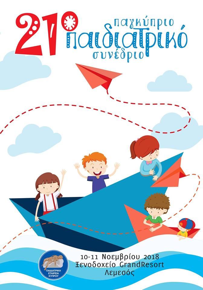 21ο Παγκύπριο Παιδιατρικό Συνέδριο