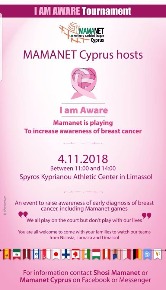"""Mamanet Tournament - """"I AM AWARE"""""""