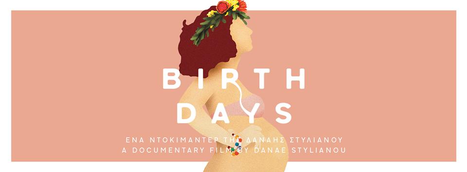 Birth Days: Pafos Screening