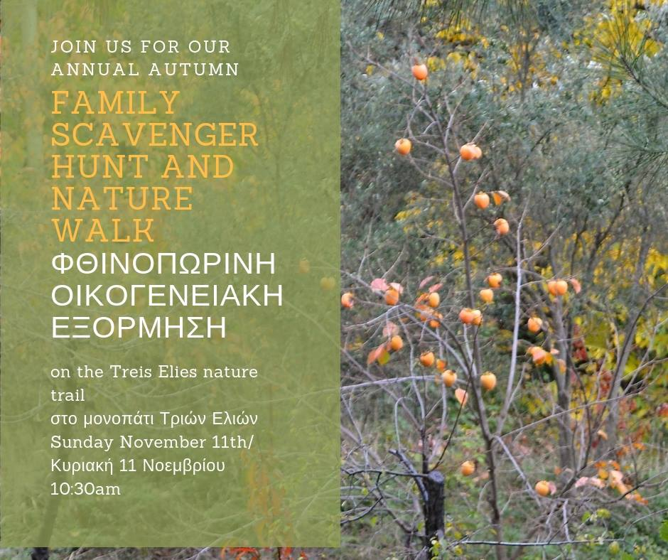 Family Scavenger Hunt and Nature Walk