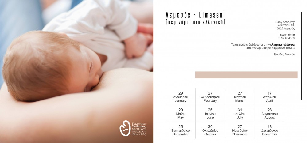 Breastfeeding Seminar for parents - Limassol