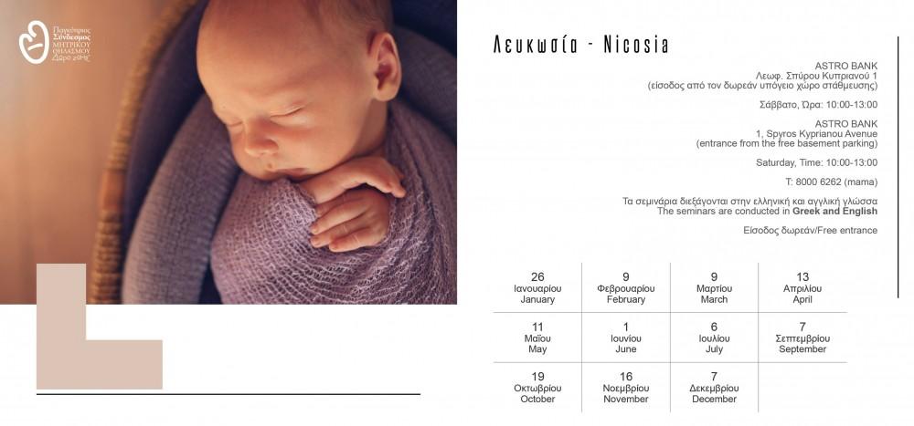 Breastfeeding Seminar for parents - Nicosia