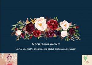 Mpoumrouki Story Improvisation