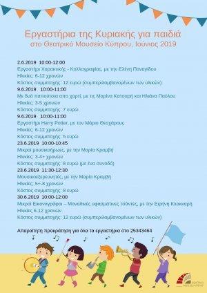 Sunday Workshops for Children