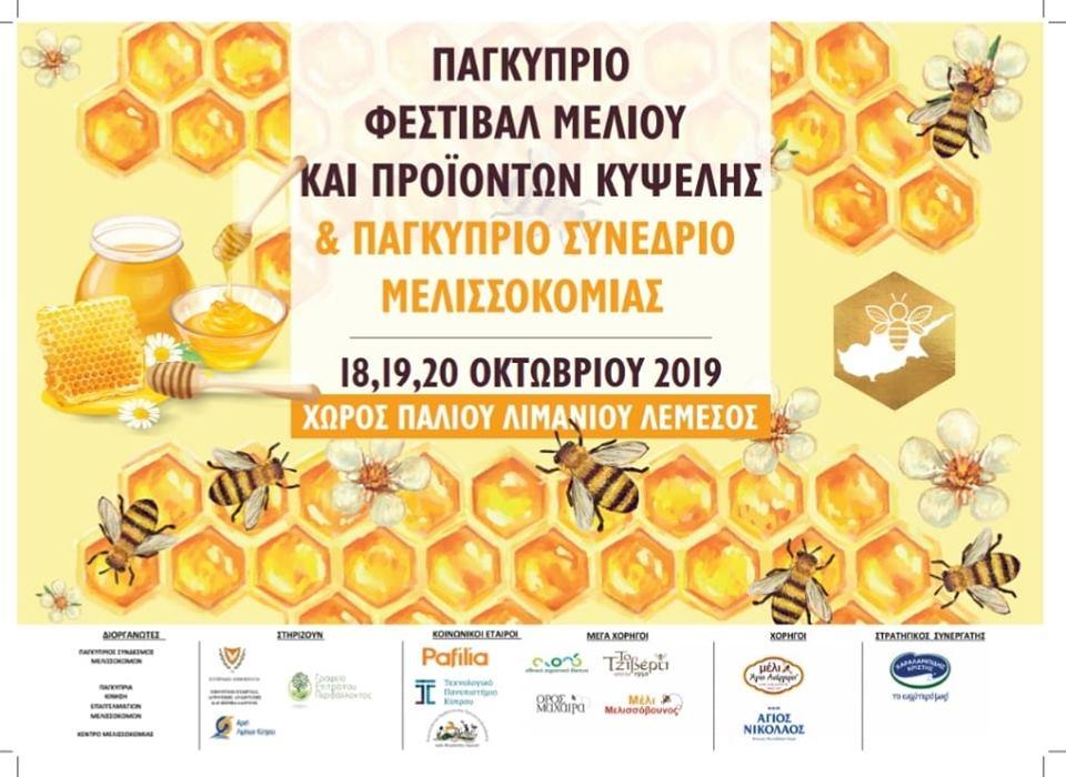 Honey Festival - Παγκύπριο Φεστιβάλ Μελιού & Παγκύπριο Συνέδριο Μελισσοκομίας