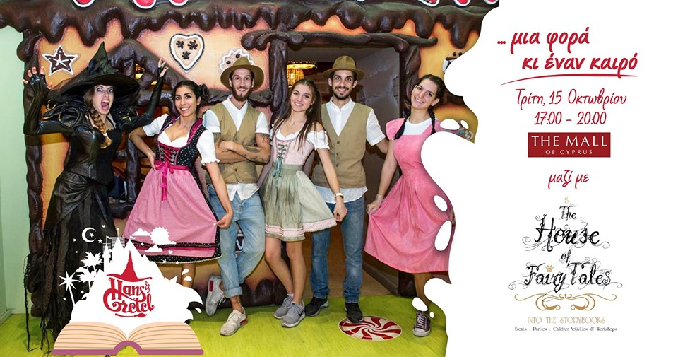 Μια φορά κι έναν καιρό στο Hans & Gretel Nicosia