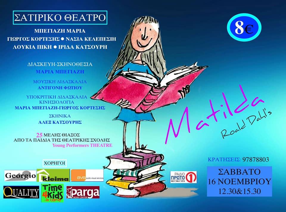Roald Dahl's Ματίλντα
