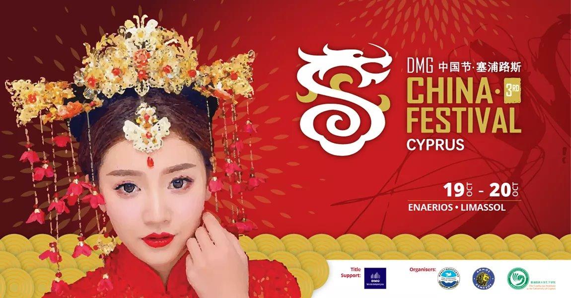 3rd China Festival Cyprus