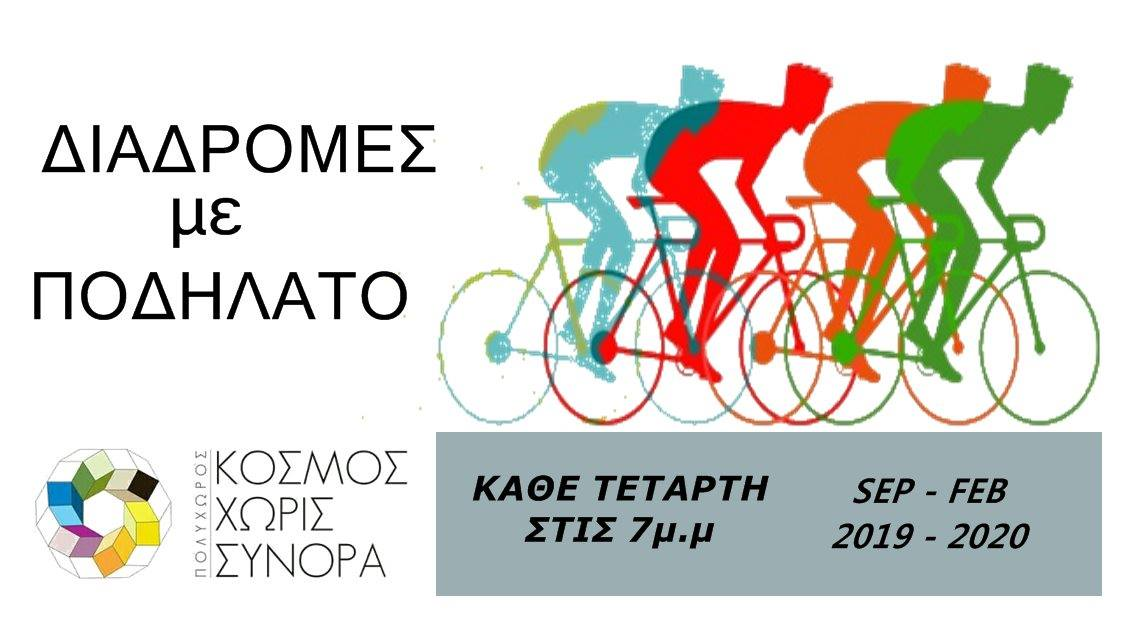 Bicycle Tours in our City - Διαδρομές με Ποδήλατο