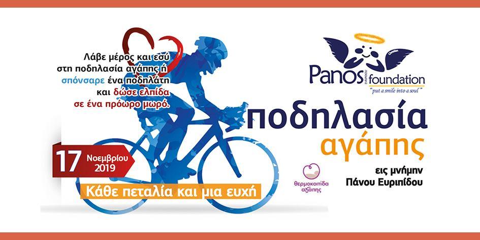 Cycling for Preemies - PEF Ποδηλασία Αγάπης 2019