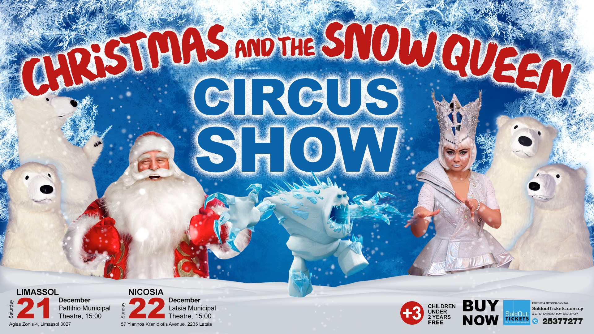 Christmas and the Snow Queen Circus Show - Limassol