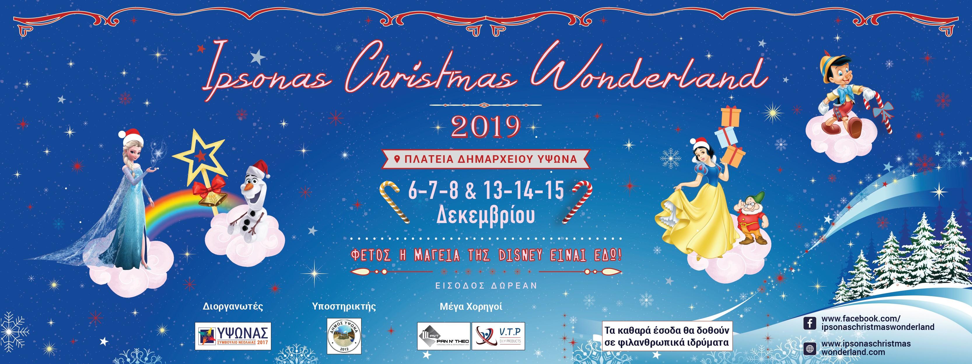 Ipsonas Christmas Wonderland 2019