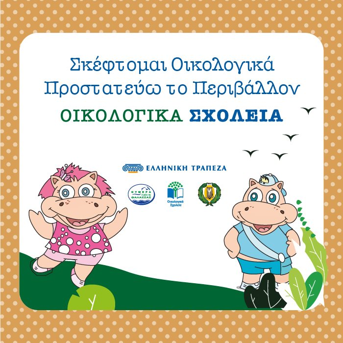 Eco-schools day of action - Ημέρα Δράσης